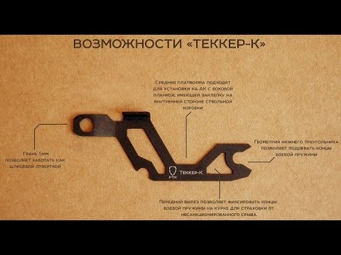 Tekker-K Теккер-К AK47-74 axis pin retainer plate by RTM (РТМ). The best AK retainer plate