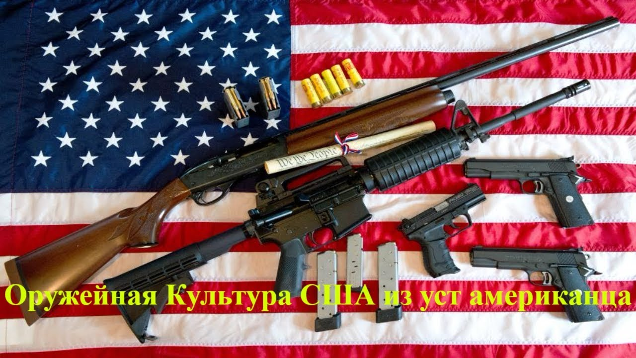 Оружейная Культура США - введение в микро серию