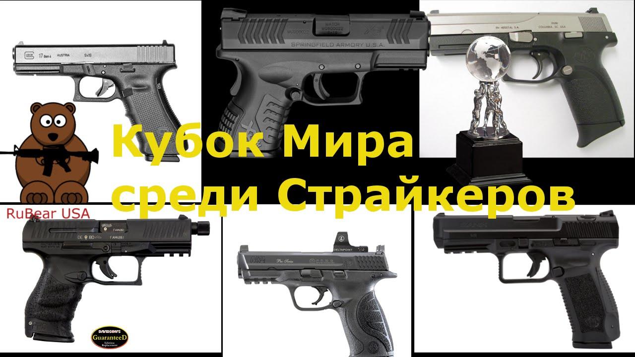 Кубок Мира среди страйкеров - Страйкер Серия 2
