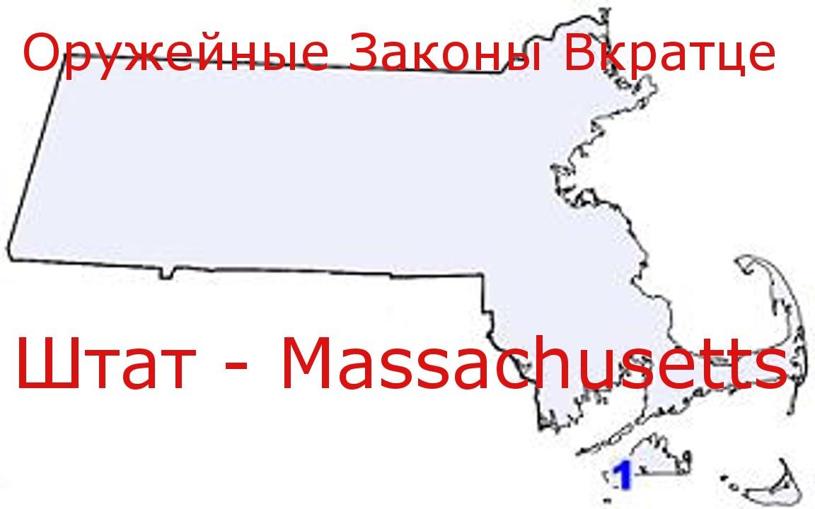 Штат Massachusetts - Оружейные Законы Вкратце