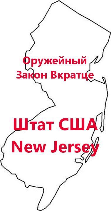 Оружейные Законы Вкратце - штат New Jersey