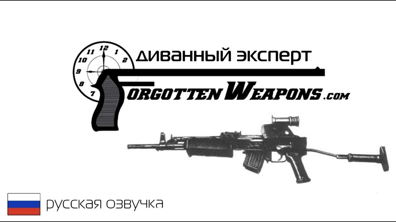 AMP 69 - Забытое Оружие