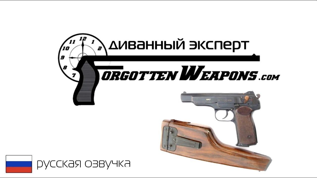 АПС - Забытое Оружие