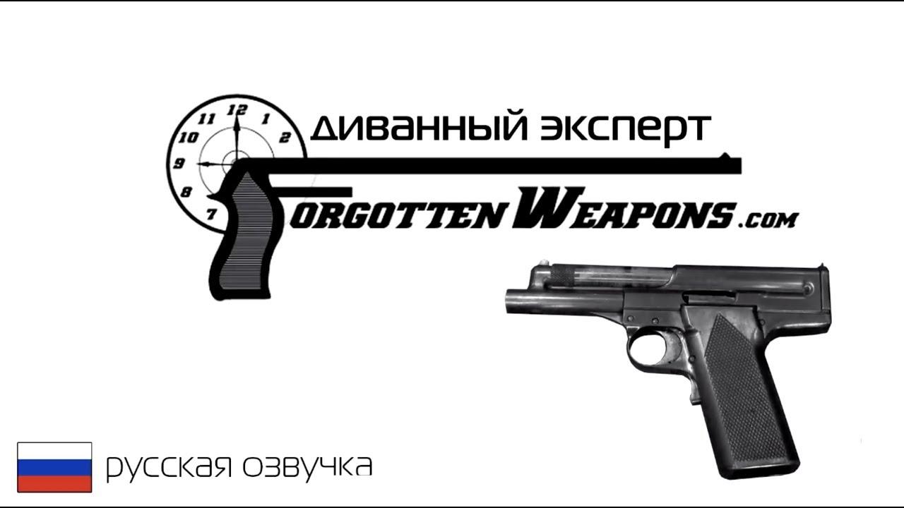 Самозарядный пистолет Льюиса #2 - Забытое Оружие