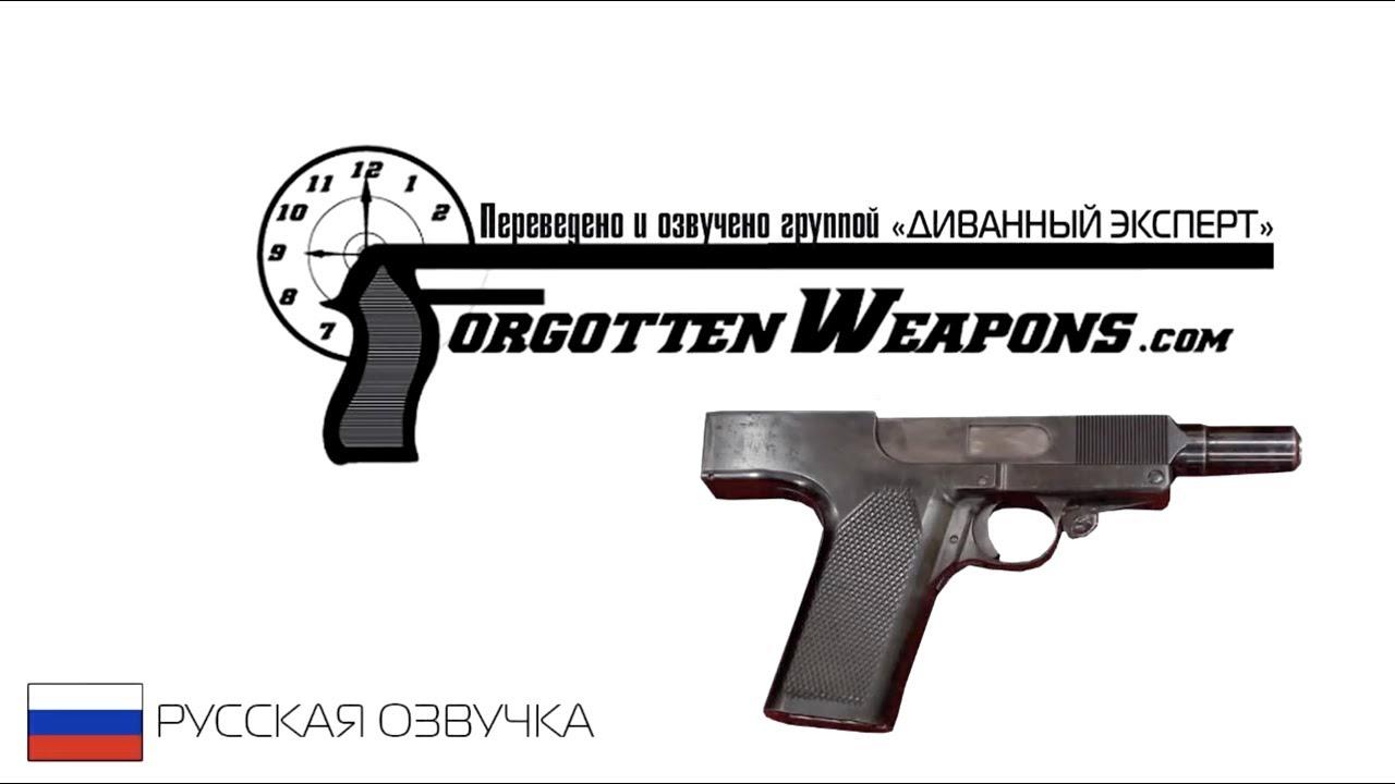 Самозарядный пистолет Льюиса #1 - Забытое Оружие