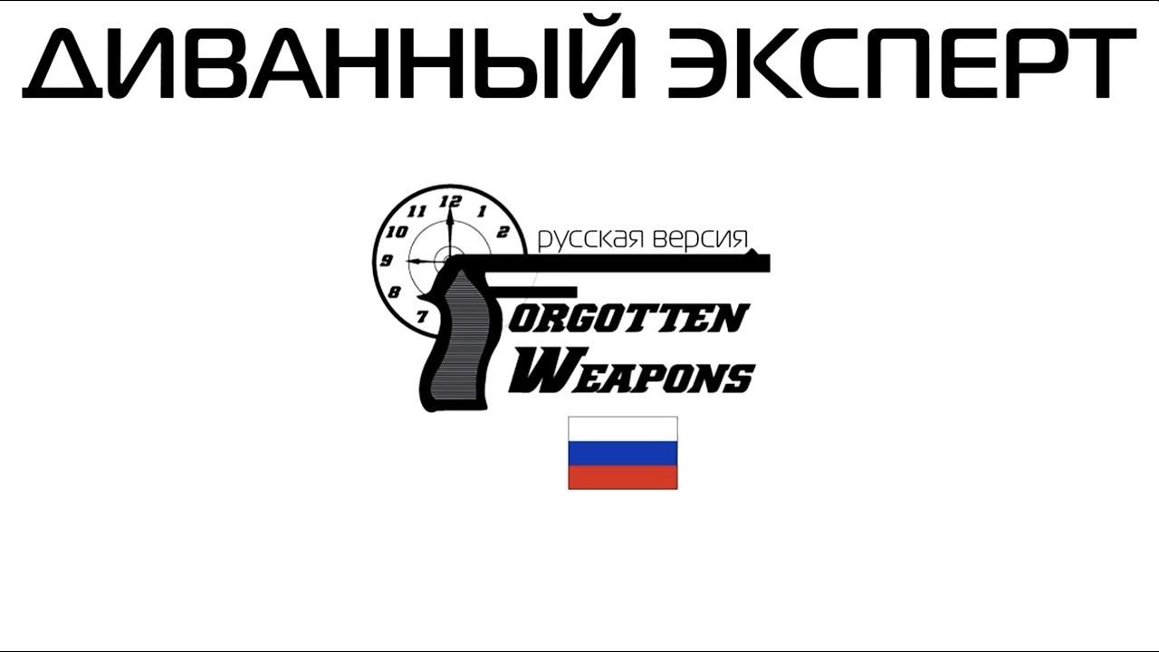 Ружье Фосбери - Забытое Оружие