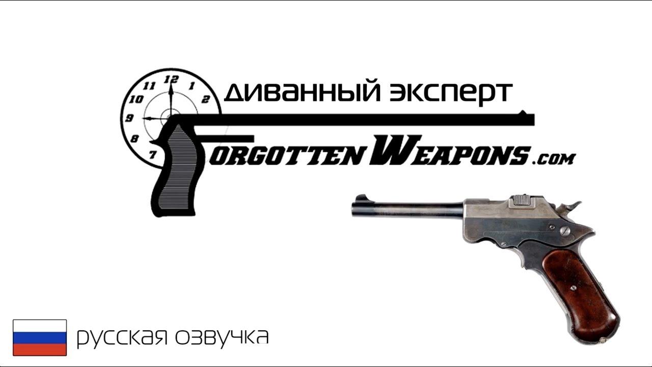 Самозарядный пистолет Нобла - Забытое Оружие