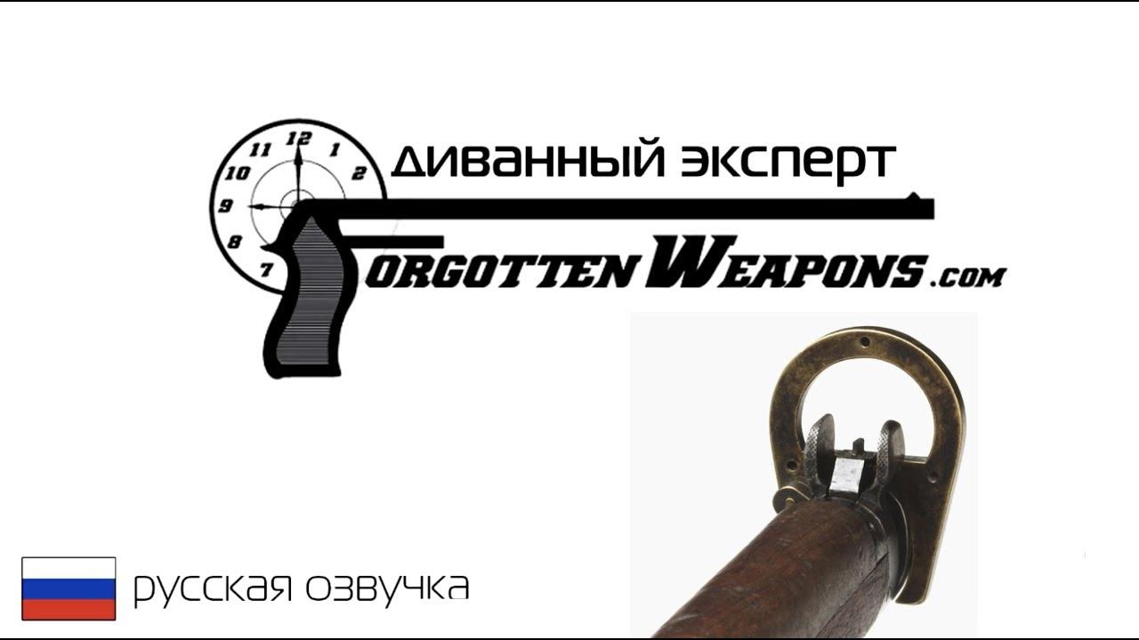 Галилейский прицел - Забытое Оружие